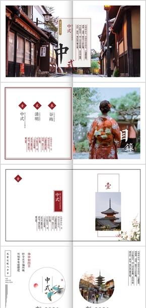 【京都和风】新中式排版工作汇报计划总结中国风小清新淡雅商务通用模板013
