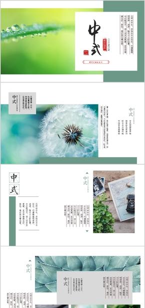 新中式排版工作汇报计划总结中国风小清新淡雅商务通用模板020