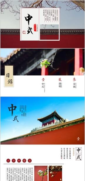 【故宫】新中式排版工作汇报计划总结中国风小清新淡雅商务通用模板011