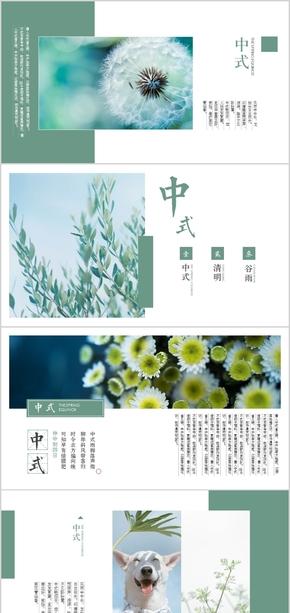 新中式排版工作汇报计划总结中国风小清新淡雅商务通用模板019