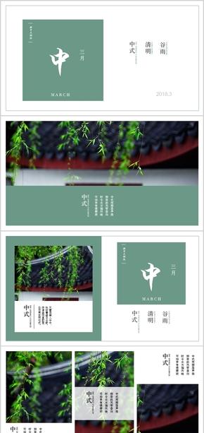 新中式排版工作汇报计划总结中国风小清新淡雅商务通用模板002