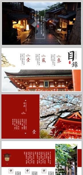 【京都和风】新中式排版工作汇报计划总结中国风小清新淡雅商务通用模板028