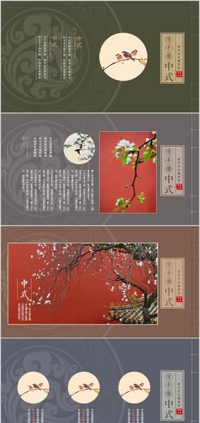 新中式排版工作汇报计划总结中国风小清新淡雅商务通用模板005