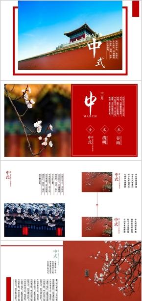 【故宫】新中式排版工作汇报计划总结中国风小清新淡雅商务通用模板009