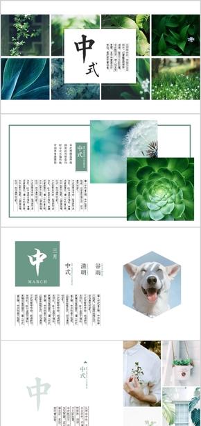 新中式排版工作汇报计划总结中国风小清新淡雅商务通用模板014