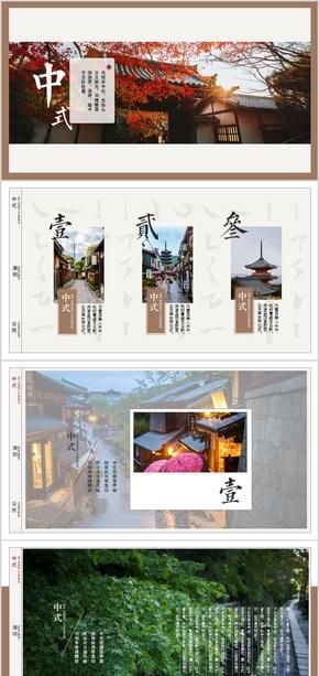 【京都和风】新中式排版工作汇报计划总结中国风小清新淡雅商务通用模板023