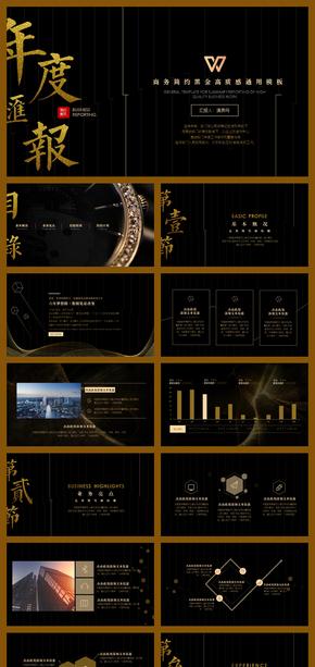 简约中国风高质感黑金大气工作总结汇报通用02-1