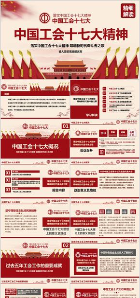 中国工会十七大精神学习解读PPT模板