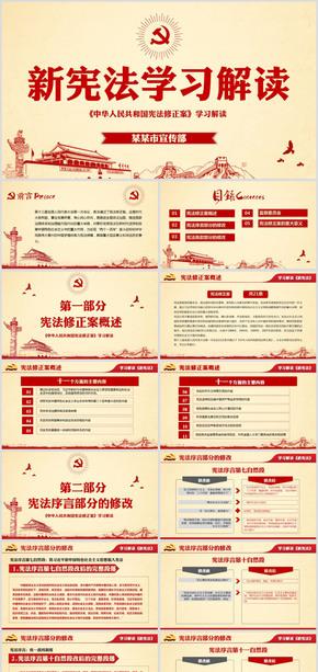 2018宪法修正案学习解读党课PPT模板
