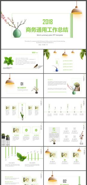 2018清新绿色商务通用工作总结计划工作汇报PPT模板