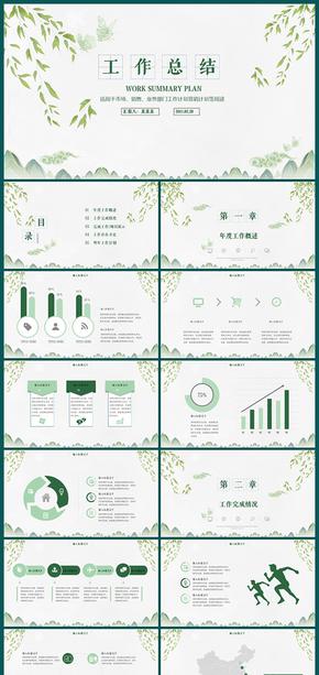 清新绿色工作总结计划PPT模板