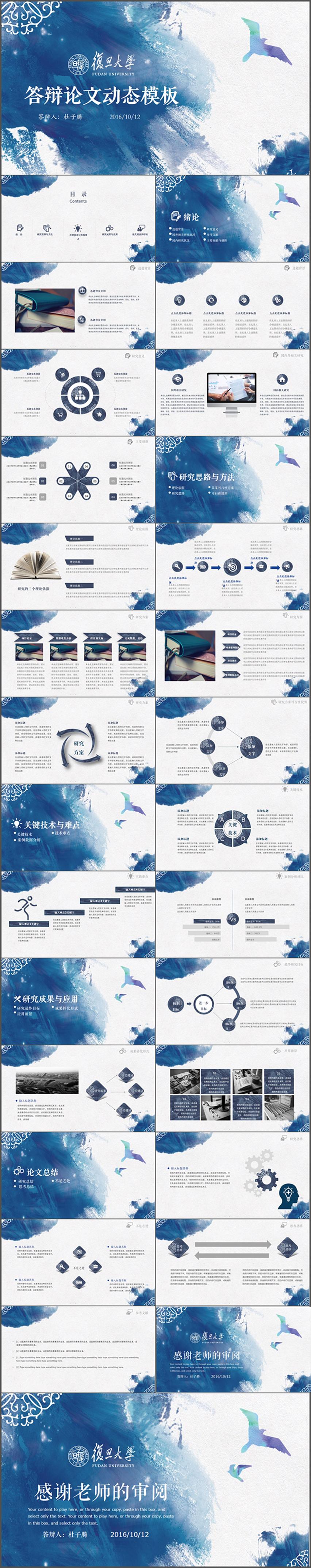 中国风蓝色开题报告毕业论文答辩ppt模板
