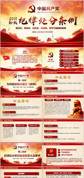 中国共产党纪律处分条例解读2018版