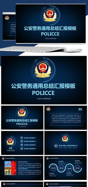 公安警察工作汇报党政机关通用PPT模板