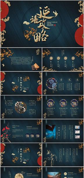 延禧攻略中国风商务通用PPT模板