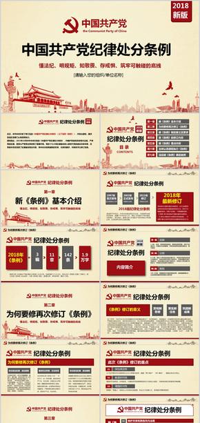 2018版中国共产党纪律处分条例解读