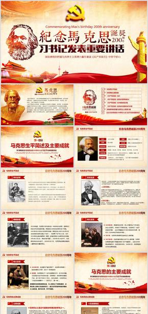 重温共产党宣言马克思诞辰200周年PPT