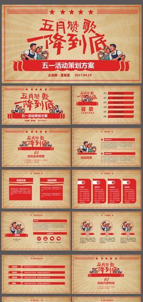 红色五一活动策划方案PPT模板