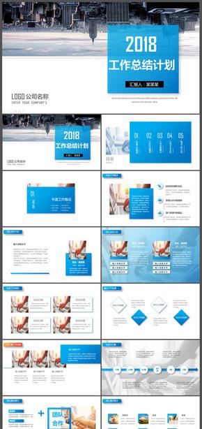2018蓝色简洁年终总结计划述职报告PPT模板