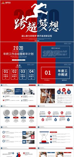 跨越夢想2020年度工作總結計劃工作匯報PPT模板