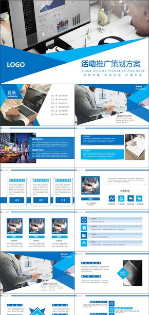 蓝色活动策划方案PPT模板