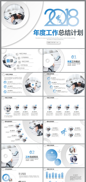 2018蓝色工作总结计划PPT模板