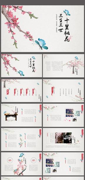 粉色中国风三生三世十里桃花工作总结计划PPT模板