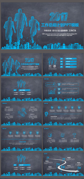 蓝色黑板工作总结计划划PPT模板