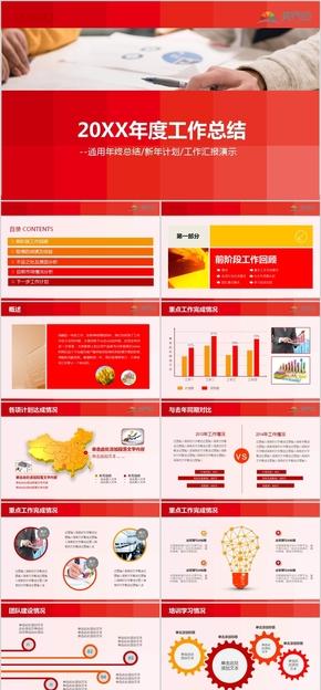 红色简约大气年度工作总结模板