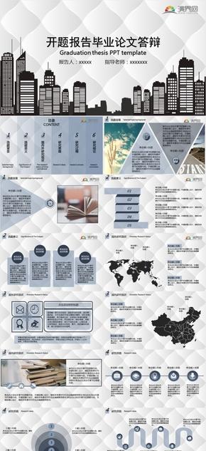大学生毕业设计开题报告毕业论文答辩