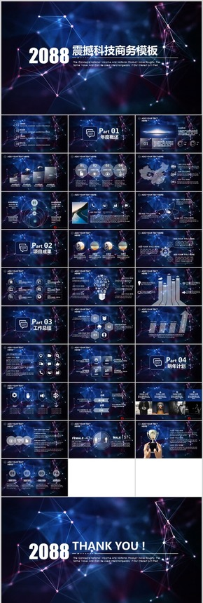 震撼星空科技2017商务汇报动态PPT模板