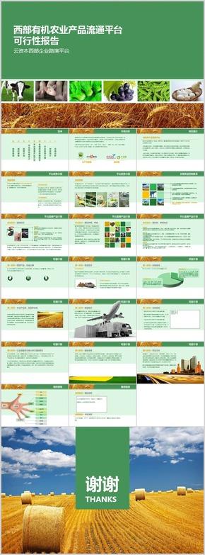 农业产品汇报种类介绍ppt