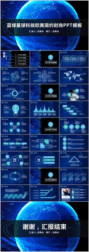 超美蓝绿星球科技欧美简约时尚PPT模板