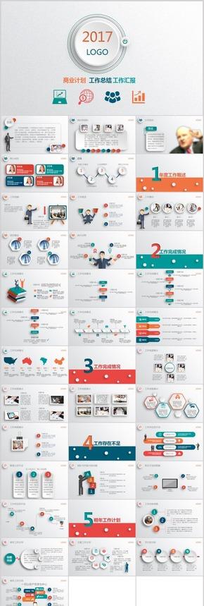 商业计划  工作总结 工作汇报 动态模板