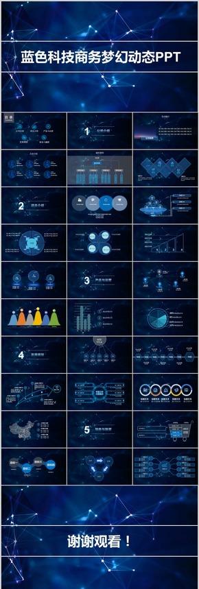 蓝色科技商务梦幻动态PPT模板