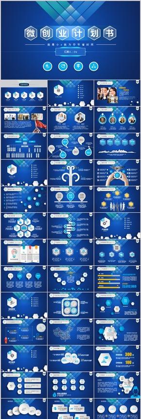 微创业商业计划书