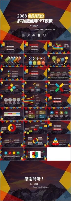 图文缤纷彩色多功能通用模板