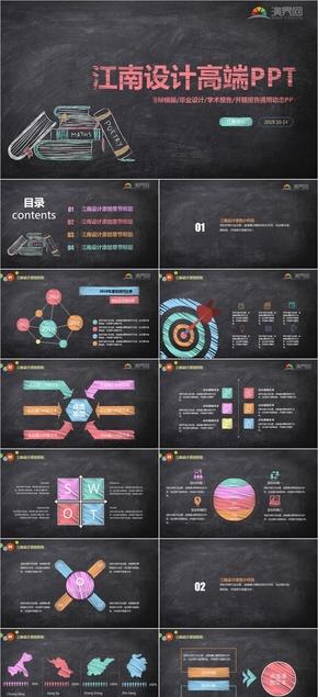 黑板風格畢業論文答辯設計匯報校園通用模板