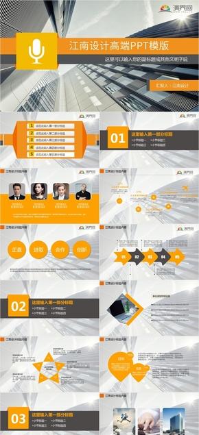 简约商务风格汇报总结工作会议模板系列