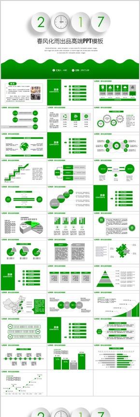 2017工作汇报总结绿色年终总结商务风格系列