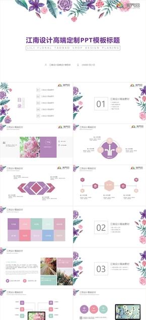 小清新花纹系列商务通用汇报模板