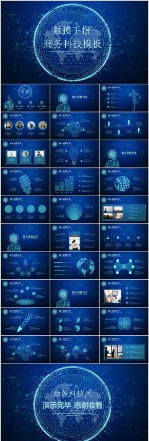 蓝色大气触摸手指商务科技风动态PPT模板