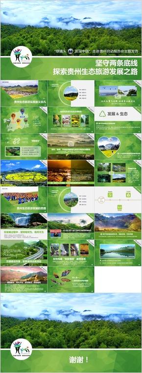 生态旅游产业绿色环保宣传PPT模板