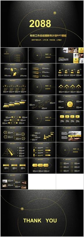 商务酷黑金色炫彩线条PPT模板