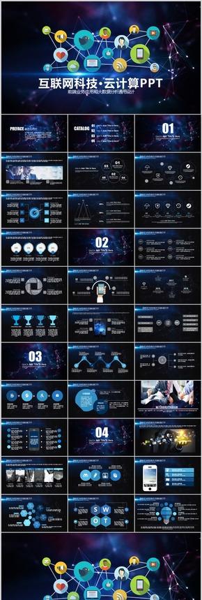 蓝色科技云时代现代互联网大数据应用PPT模板