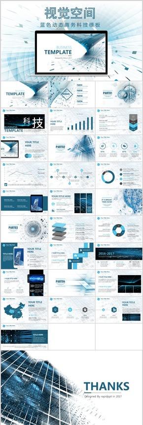 蓝色科技视觉空间动态商务PPT模板