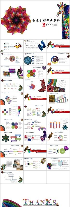 创意色彩图形PPT答辩模板