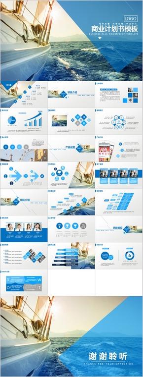 蓝色商务创业工作汇报商业计划书