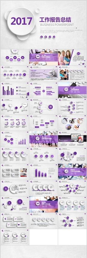 紫色微立体商务年度计划工作总结汇报演示PPT