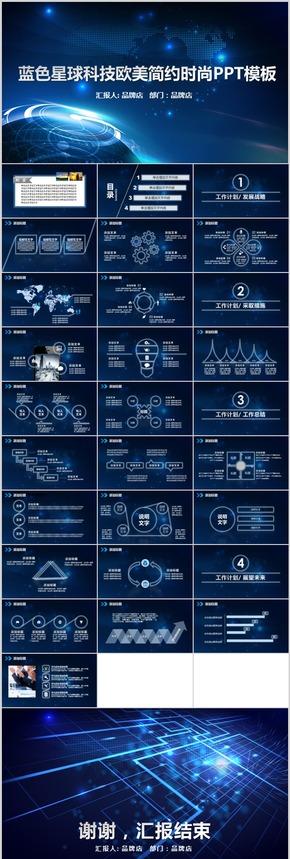 蓝色星球科技欧美简约时尚PPT模板